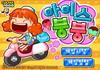 Game Ice cream