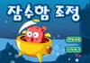 Game Submarine adventure