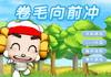 Game Monkey adventure